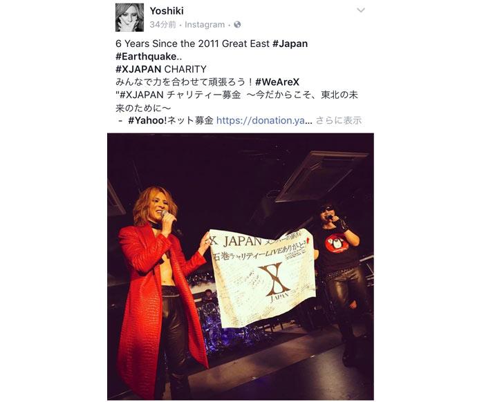X JAPAN YOSHIKIが石巻ライブを振り返り、Toshlとの2ショット写真を公開!東日本大震災から6年で応援コメント殺到!