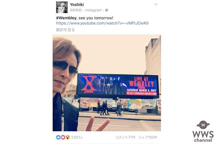 X JAPAN YOSHIKIがウェンブリーに到着! 全世界が注目のライブはいよいよ日本時間 4日深夜!