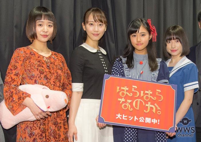 松井玲奈が映画『はらはらなのか。』初日舞台挨拶に出席!SKE48卒業後初の映画出演!