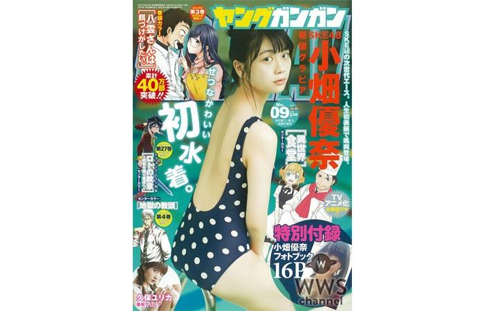 SKE48 小畑優奈が奇跡的に可愛い水着グラビアを披露!「これからも新しいチャレンジをしていきたいです!」