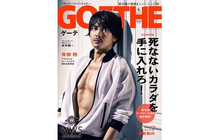 劇団EXILE 青柳翔が『GOETHE』の表紙に登場! 「リアルでありたいから過剰なカラダでいたくない」