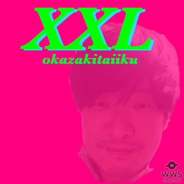 岡崎体育2nd Album『XXL』が6月14日に発売決定!ジャンルを超越した全11曲が収録!