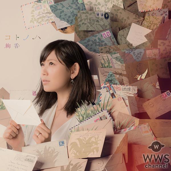 絢香が約3年振りとなるシングルのMV解禁!「今までの私のMVにはない、新しい世界観です」
