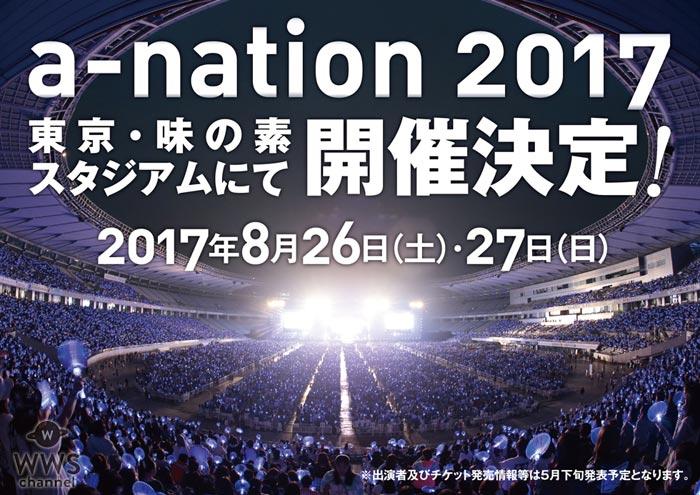 国内最大級夏フェス「a-nation 2017」が8月26日、27日に味の素スタジアムにて開催決定!