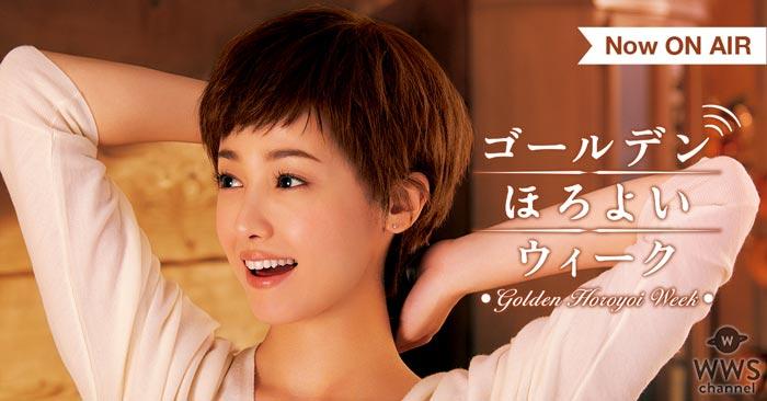 沢尻エリカが新CMで爽やかなショートカットを披露!「ここまで短いと、すっきりして新鮮な感じがしました」