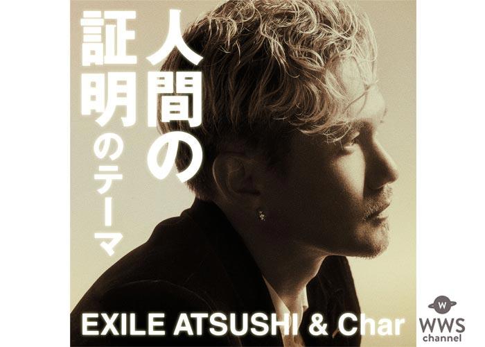 EXILE ATSUSHIがCharとコラボの名曲カバー『人間の証明のテーマ』を7インチアナログ盤でリリース!ソロ2ndアルバムのアナログ盤も同日発売!