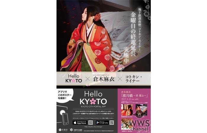 倉木麻衣が京都市を応援!京都市営地下鉄ポスターとコラボ決定!