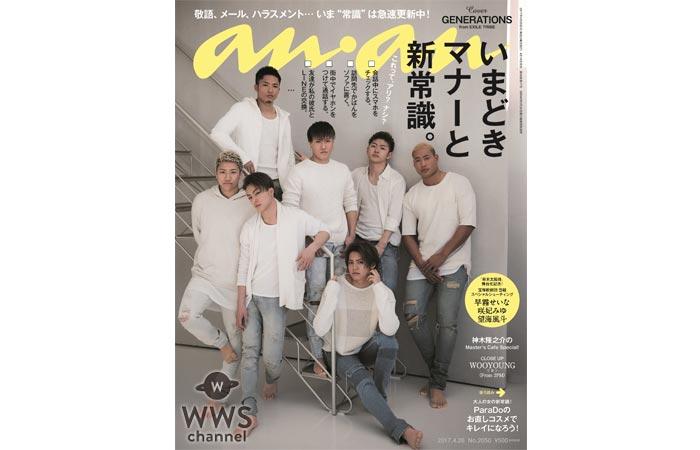 GENERATIONSがフレッシュな白い衣装で雑誌『anan』の表紙に初登場!メンバーの自分的ルールを披露!