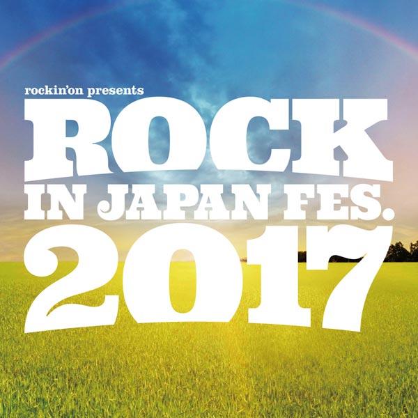 ゴールデンボンバー、Dragon Ash、マキシマム ザ ホルモンらがROCK IN JAPAN FESTIVAL 2017に出演決定!