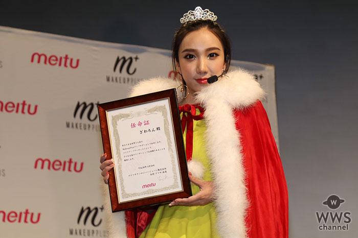 ざわちんが メイクアプリ『MakeUp Plus』の日本人アンバサダーに就任!「これからは 個性溢れるメイクが流行っていけば いいな」