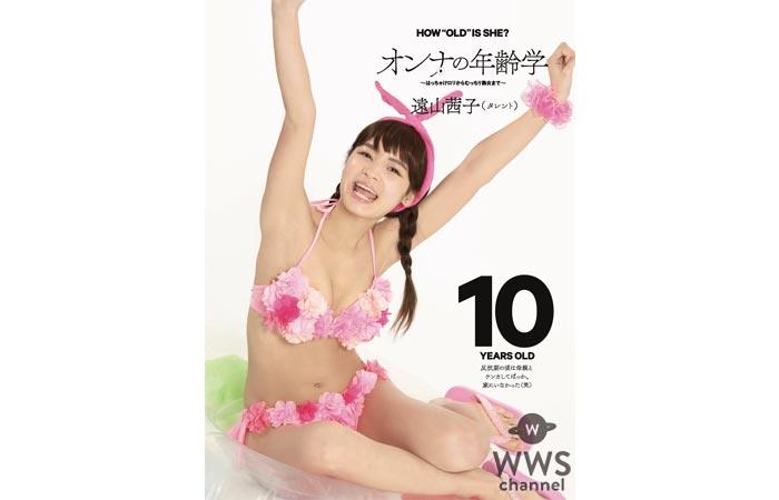 ギャル女王・遠山茜子がセクシー&キュートに幅広い年齢の女性の美しさを魅せる!