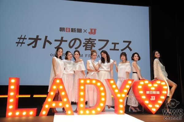 筧美和子、大川藍、有末麻祐子、オードリー亜谷香らが「#オトナの春フェス」JJファッションショーに登場!