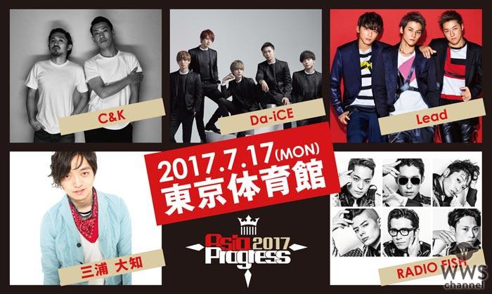 Da-iCE、三浦大知、C&K、Lead、RADIO FISHら人気男性アーティストが集結!「AsiaProgress 2017」開催決定!
