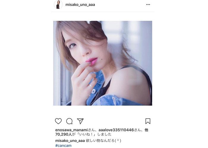 AAA宇野実彩子がピンクのリップで SEXYすぎる眼差しで肩出しショットを 披露!