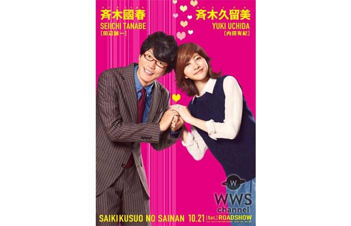 山﨑賢人 主演映画『斉木楠雄のΨ難』で内田有紀と田辺誠一がラブラブ夫婦に!「手を取り合って演じることが出来て幸せでした」