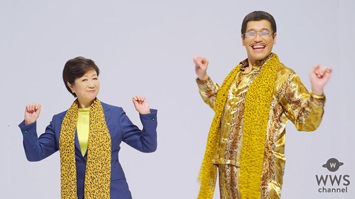 小池都知事とピコ太郎が2ショットでPPAPの替え歌を踊る!「ゆり太郎さんのレアなPPAPがとても素晴らしいですピコ!」