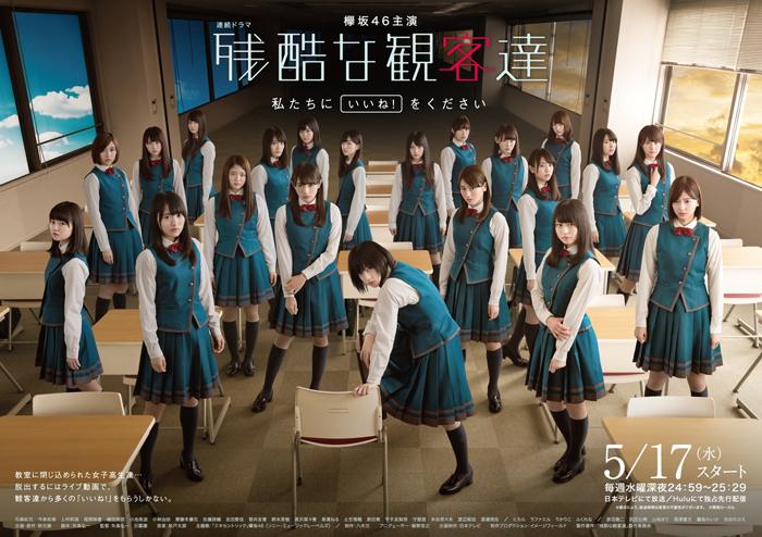 欅坂46主演ドラマ『残酷な観客達』に人気YouTuberのヒカル、ラファエルらの出演が決定!メインビジュアル&予告映像も解禁!