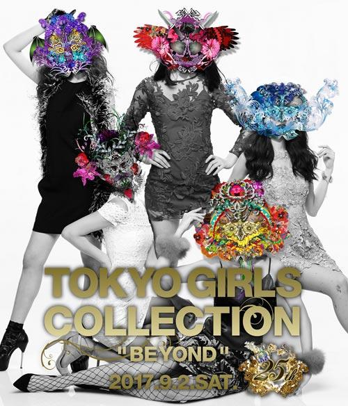 『第25回 東京ガールズコレクション 2017 AUTUMN/WINTER』が、さいたまスーパーアリーナで開催決定!飯豊まりえ、池田美優、江野沢愛美らが出演!