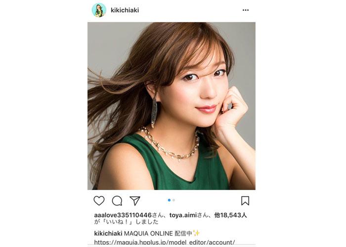 元AAA伊藤千晃が美し過ぎる大人メイクを 披露!「めっちゃ綺麗なお母さんの顔!」