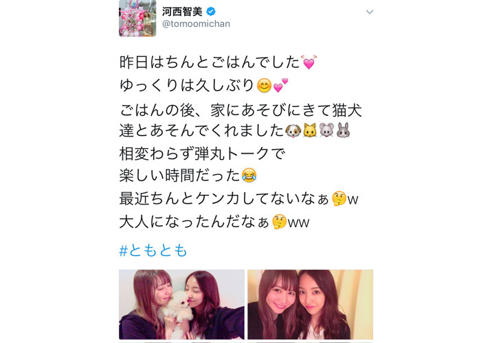 元AKB48 河西智美と板野友美が久しぶりに再会で可愛い過ぎる笑顔で2ショット公開!