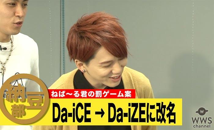 Da-iCE 花村想太 VS ねば〜る君!納豆愛世界一をかけた3番勝負で負けたらDa-iCEが改名!?