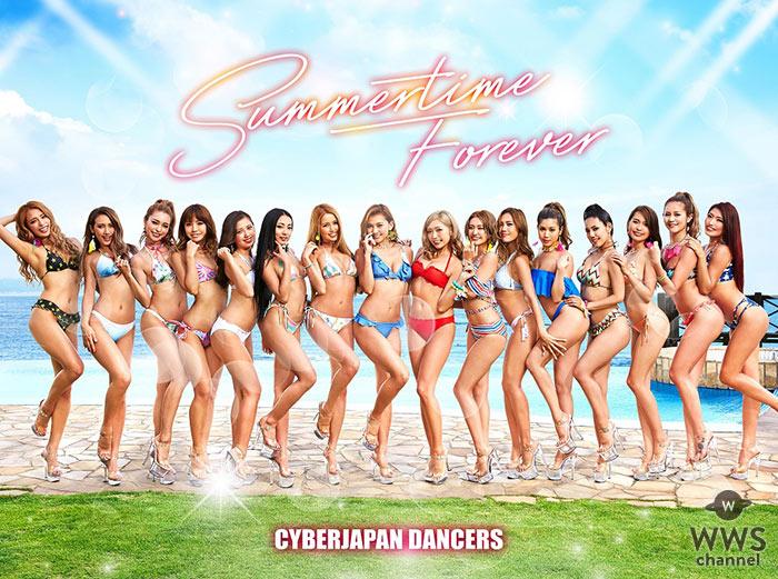 セクシーすぎる美ボディダンサー集団 CYBERJAPAN DANCERS 7/12 Releaseシングル「Summertime Forever」 ジャケット写真公開!