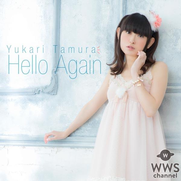 田村ゆかりの約2年ぶりの新曲『Hello Again』が『ANiUTa(アニュータ)』で独占先行配信スタート!