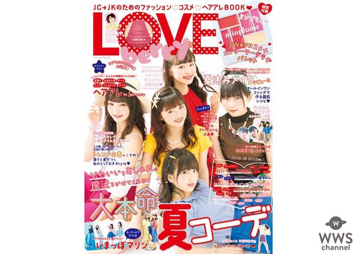 矢吹奈子&田中美久(HKT48)、三品瑠香(わーすた)、中山莉子(私立恵比寿中学)らが登場!LOVE berry(ラブベリー)VOL.8発売!