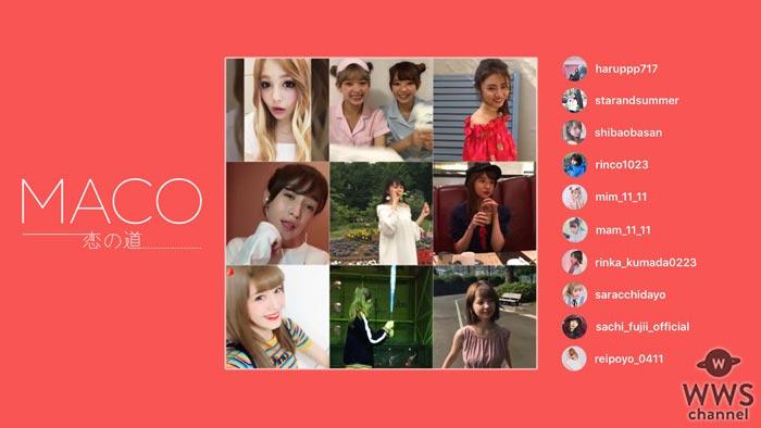 MACOの『恋の道』のInstagramストーリー風ビデオに藤井サチ、古畑星夏、久間田琳加らが出演!