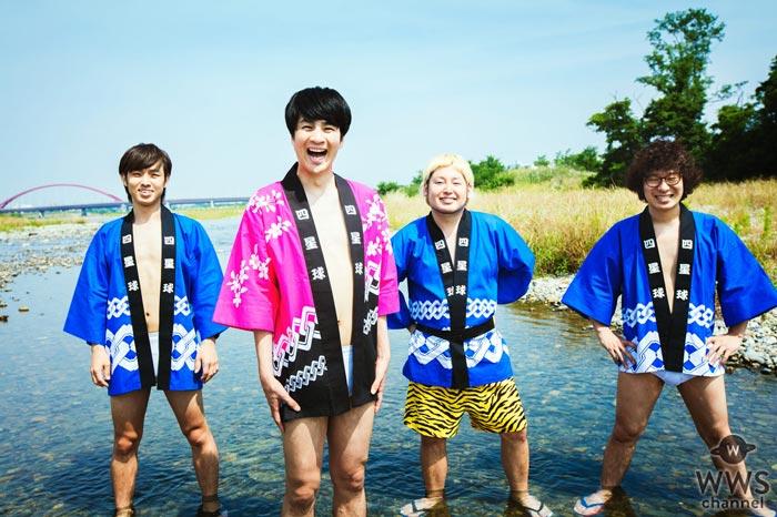日本一泣けるコミックバンド・四星球のメジャー1st 占いシングル『お告げ~さあ占ってしんぜよう~』が8月30日リリース決定!