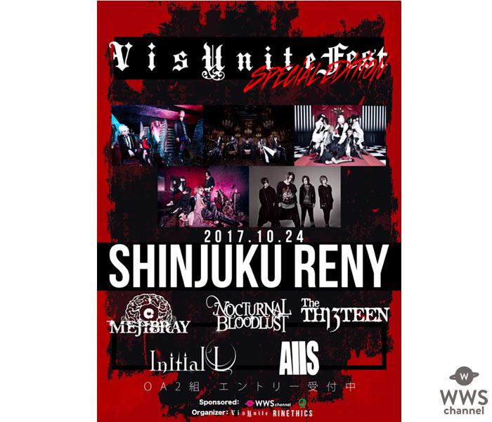 業界初のヴィジュアル系バンド応援アプリ「VisUnite」がヴィジュアル系の枠組みを超えた フェスイベント「VisUnite Fest Special Edition」を開催!!