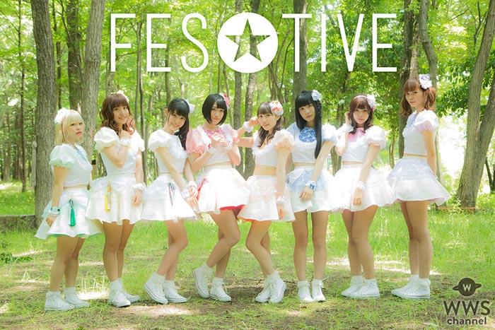 お祭り系アイドルユニット・FES☆TIVEの新メンバー加入後の初シングルは夏フェスソング!「この夏でまた一つ成長していきたいです」