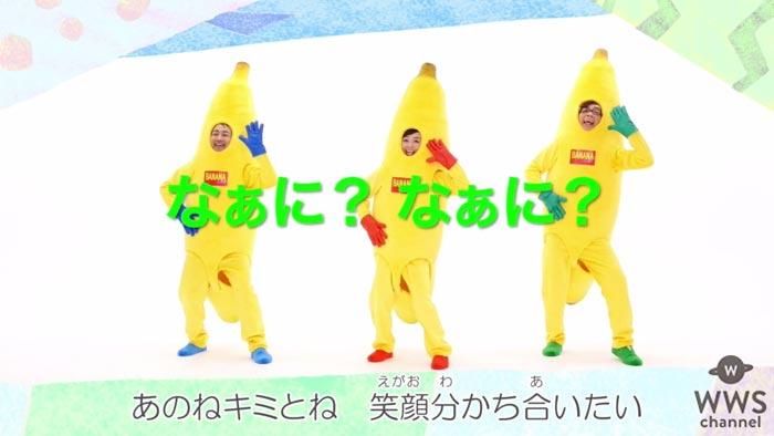 山寺宏一、日髙のり子、関俊彦のユニット・バナナフリッターズの『あのね』振付ビデオ『バナナと踊ろう!』が公開!