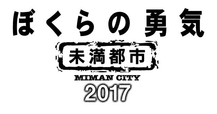 Kinki Kids主演ドラマ『ぼくらの勇気 未満都市2017』Blu-ray&DVDが12月6日に発売決定!