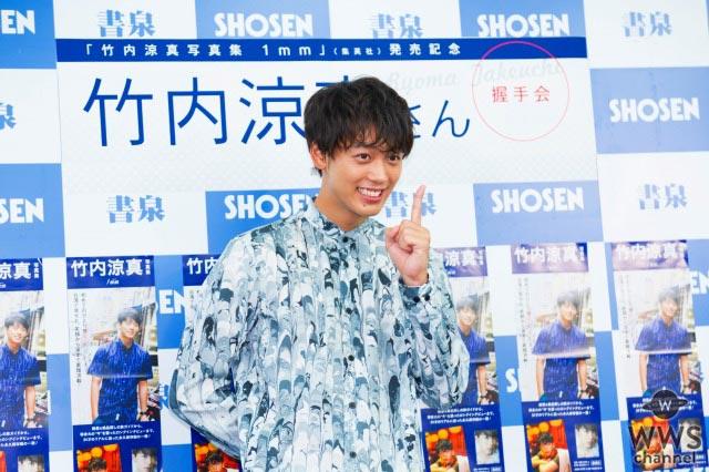 竹内涼真が2nd写真集『1mm』発売記念イベントを開催!「僕はイベントが好きですし、またイベントをやっていきます」