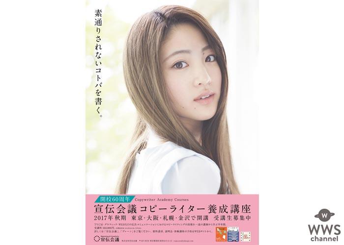 夢みるアドレセンス 志田友美が宣伝会議コピーライター養成講座の新イメージキャラクターに抜擢!