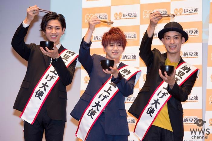 Da-iCE 花村想太が「世界中を納豆で埋め尽くします!」と宣言!『avex納豆部』が納豆盛上げ大使に就任!