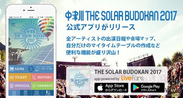 音楽ライブ情報サービス『LiveFans』がプロデュースする、マイタイムテーブルやフェス前の予習ができる『中津川 THE SOLAR BUDOKAN 2017』公式アプリ登場!