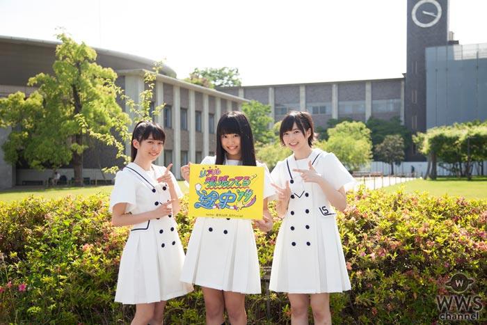 私立恵比寿中学と立命館大学がコラボ!リアル応援ソングの制作を発表!