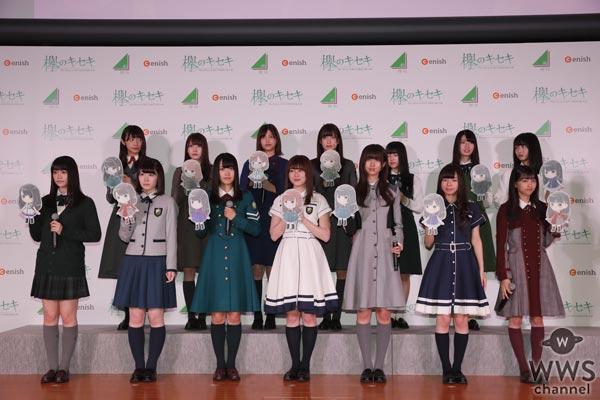 欅坂46初の公式ゲームアプリ『欅のキセキ』制作発表イベント開催!秋元康がサウンドプロデューサーに就任!