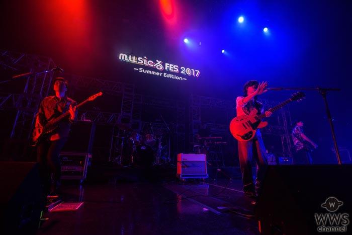 【ライブレポート】NICO Touches the Wallsが圧巻の演奏でmusicるFES 2017のトリを務める!