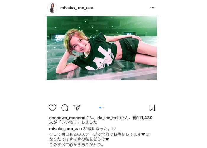 AAA宇野実彩子が31歳誕生日に美しすぎる 引き締まった腹筋でステージに寝そべる!