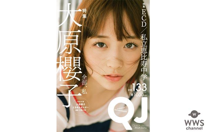 大原櫻子が雑誌『Ouick Japan』の初表紙に!初めて語った歌も演技も「全部自分」。そしてBS-TBSでは映画『ラ・ラ・ランド』のカバー曲を初披露!