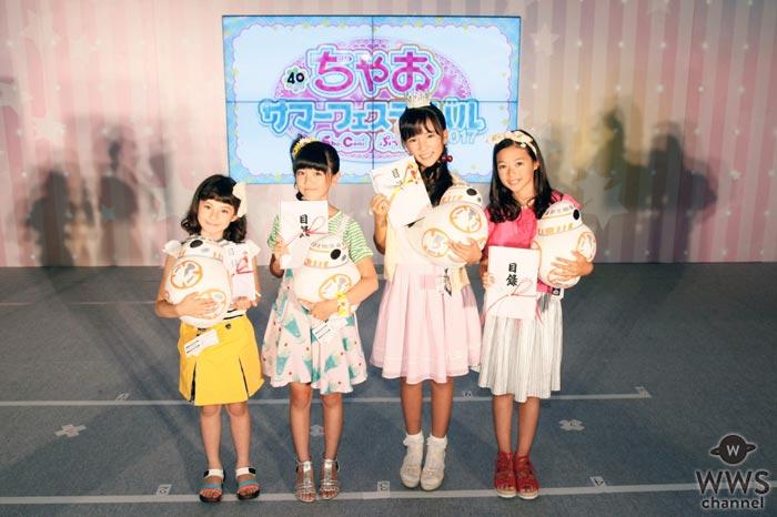 仲里依紗、菊地最愛(BABYMETAL)などを輩出した『ちゃおガール』今年のグランプリは並木彩華に決定!