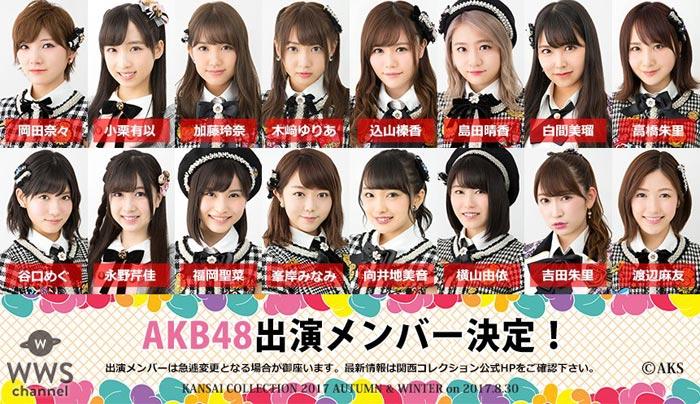 AKB48、大黒摩季、Da-iCE、そして豪華モデル達の夢の共演!KANSAI COLLECTION 2017 A/Wが8月30日に開催!