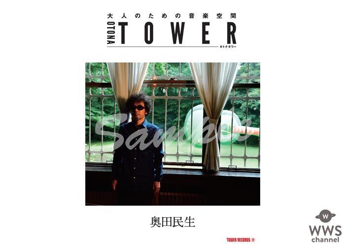 奥田民生がタワーレコードが大人世代に向けた店頭企画「オトナタワー」の9月度プッシュアーティストに決定!