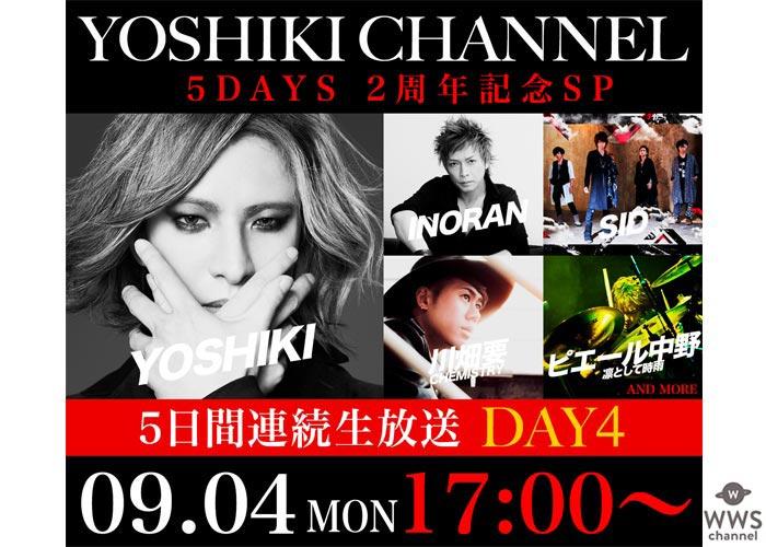 YOSHIKI CHANNEL『5DAYS 2周年記念SP』に桃井かおり、INORAN(LUNA SEA)、Psycho le Cemuなど豪華ゲストが出演!