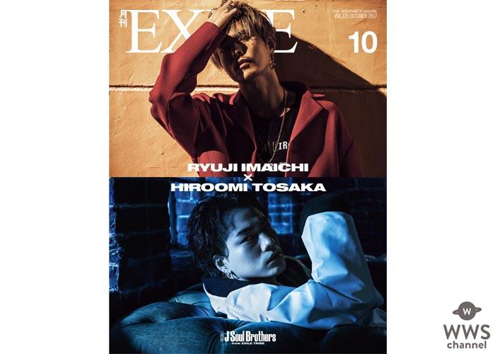 三代目JSB 今市隆二と登坂広臣が月刊EXILE 10月号の表紙に2人で初登場!色気溢れるフォトストーリーに注目!