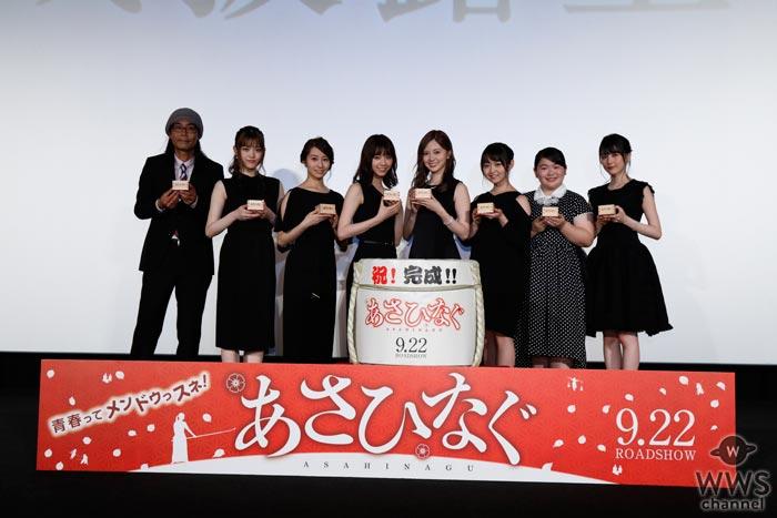 乃木坂46 西野七瀬、白石麻衣らが映画『あさひなぐ』完成披露上映会に登場!「薙刀という文化を教わることができて良い経験になった」