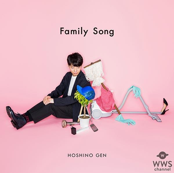 星野源、予約殺到中の10作目のニューシングル「Family Song」 ミュージックビデオ&特典DVD予告編が公開スタート!
